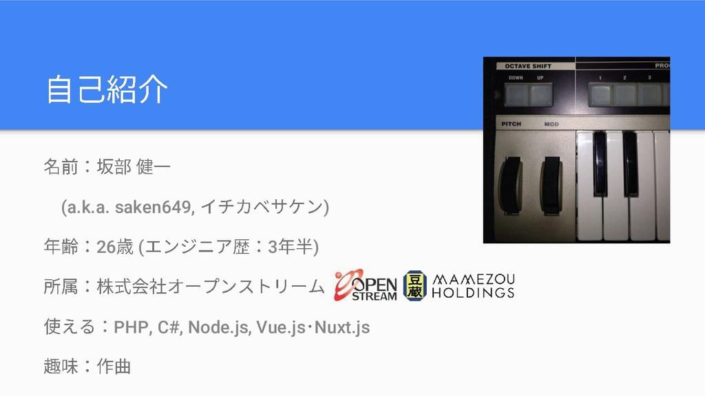 (a.k.a. saken649, ) 26 ( 3 ) PHP, C#, Node.js, ...