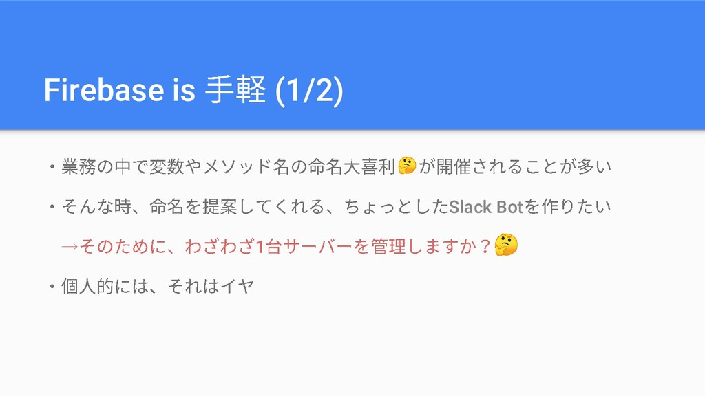 Firebase is (1/2) Slack Bot → 1