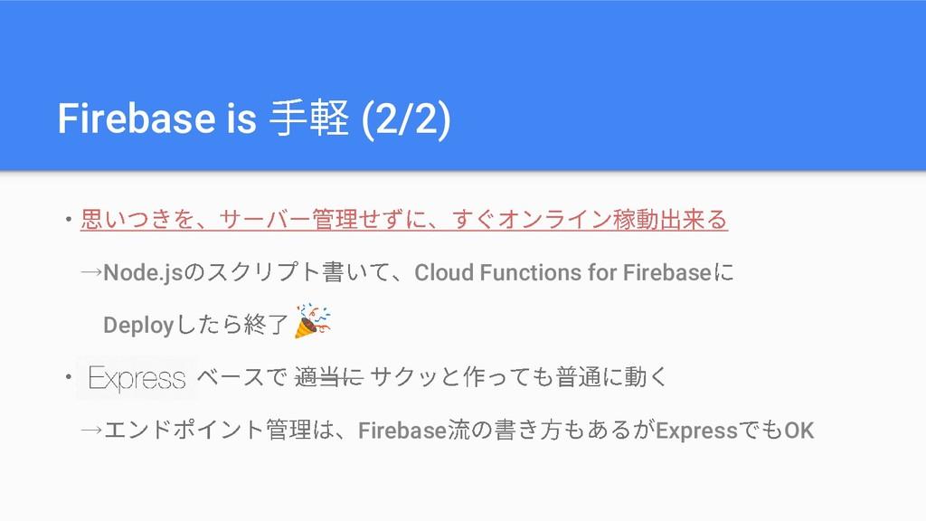 Firebase is (2/2) →Node.js Cloud Functions for ...