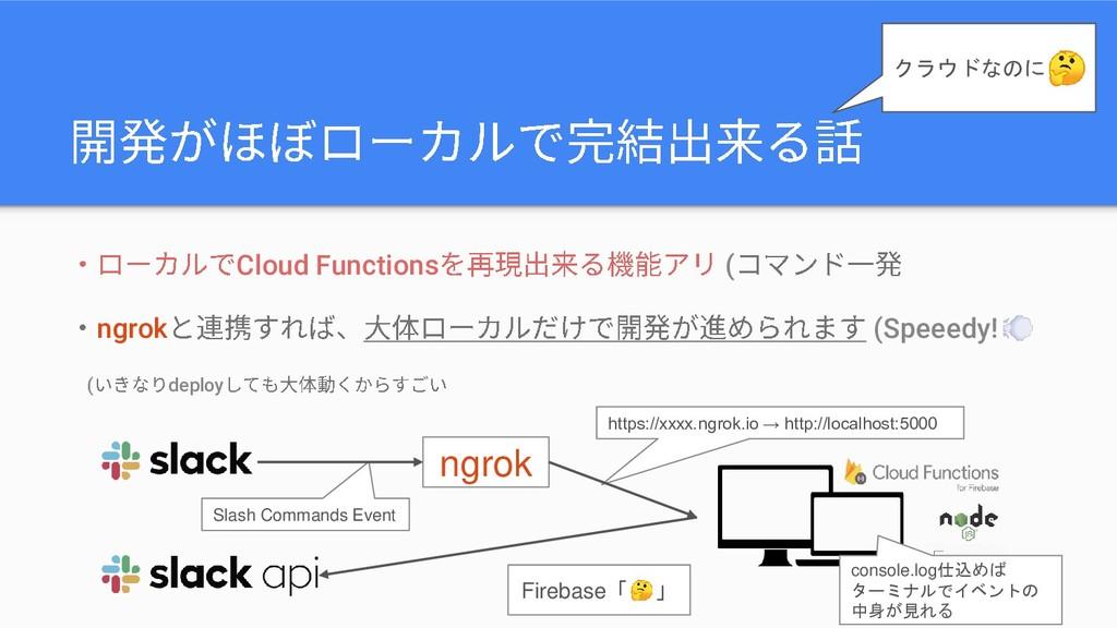 Cloud Functions ( ngrok (Speeedy! ( deploy クラウド...