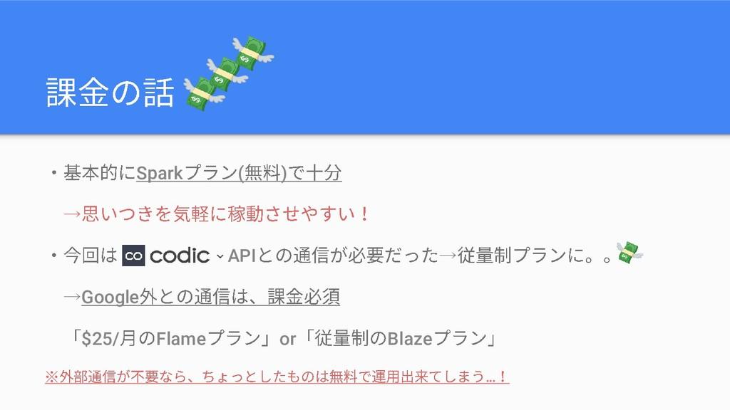 Spark ( ) → API → →Google $25/ Flame or Blaze ※...