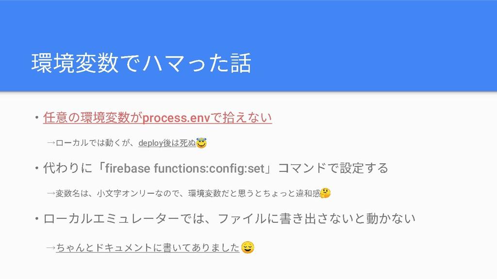 process.env → deploy firebase functions:config:...