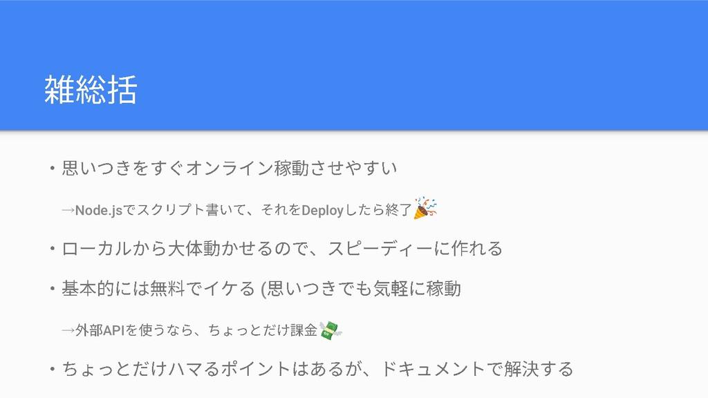 →Node.js Deploy ( → API