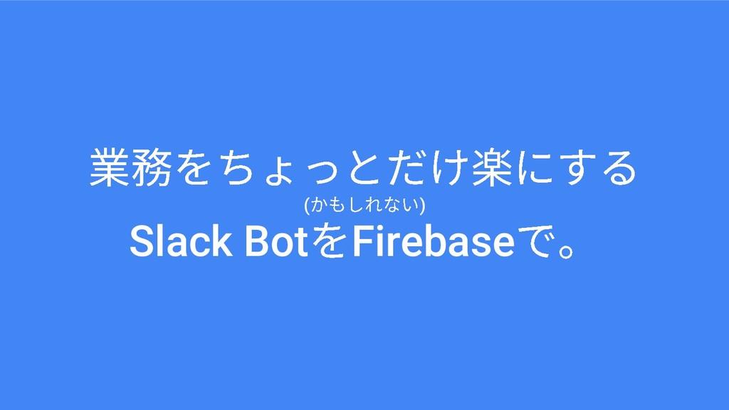 ( ) Slack Bot Firebase
