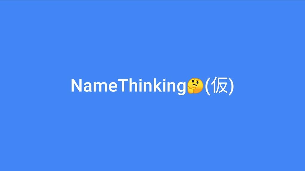 NameThinking ( )