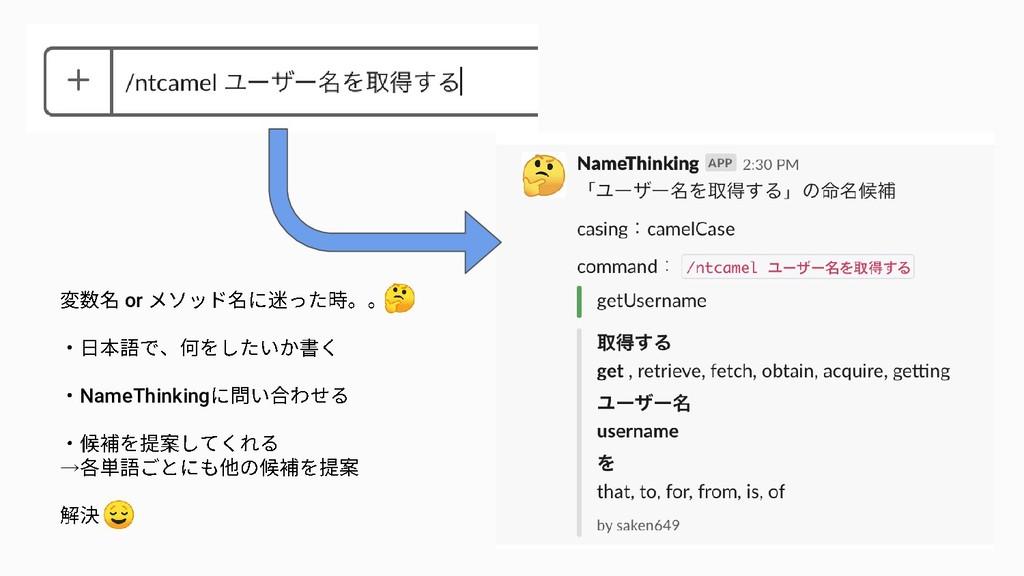 or NameThinking →