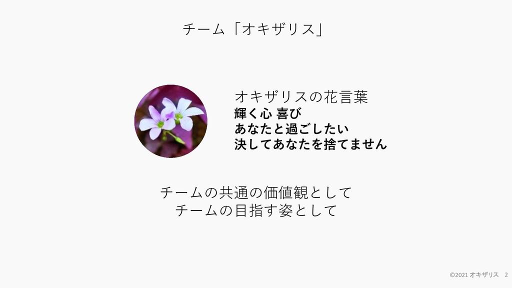チーム「オキザリス」 ©2021 オキザリス 2 オキザリスの花言葉 輝く心 喜び あなたと過...