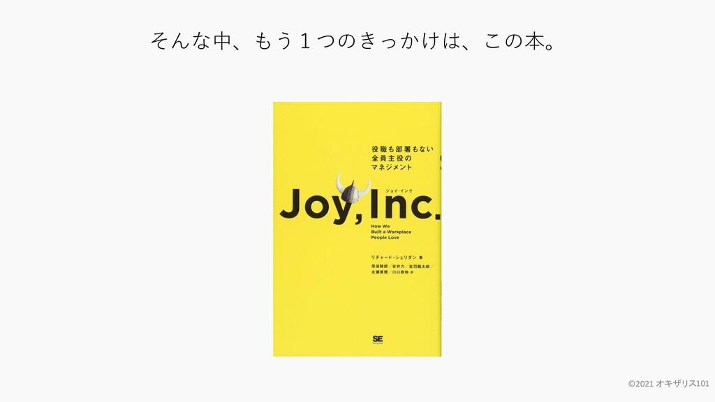そんな中、もう1つのきっかけは、この本。 ©2021 オキザリス101