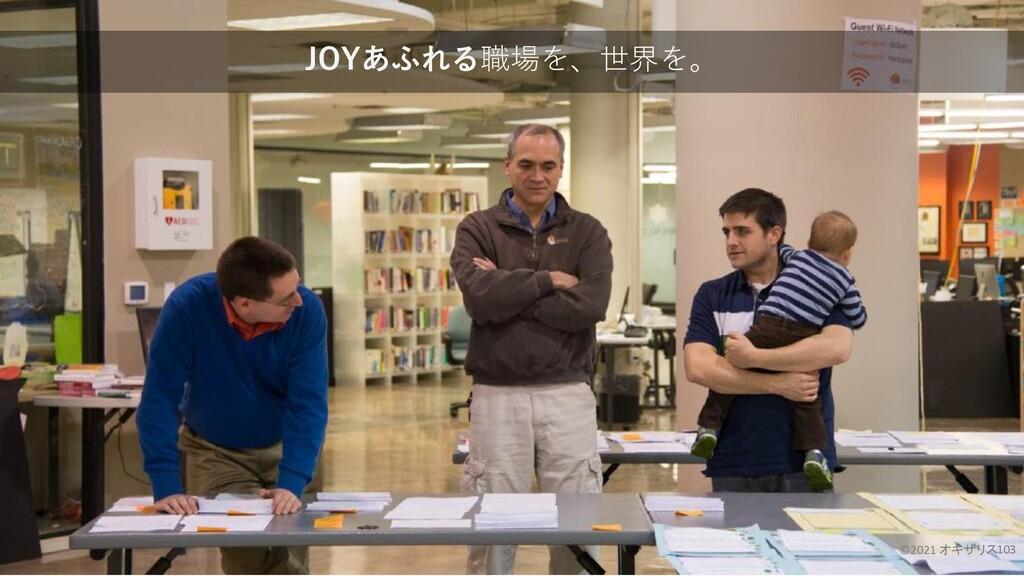 JOYあふれる職場を、世界を。 ©2021 オキザリス103