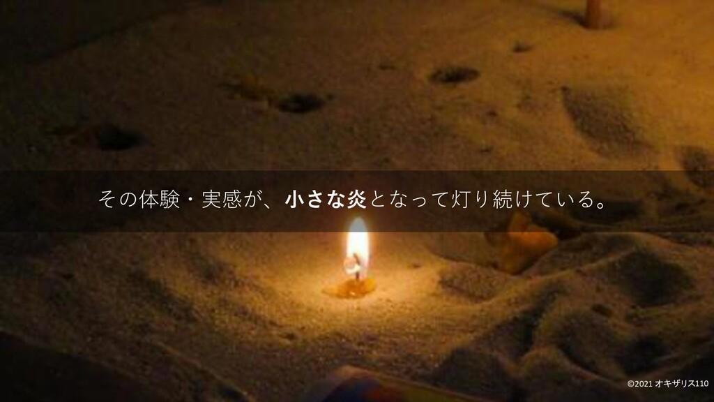 その体験・実感が、小さな炎となって灯り続けている。 ©2021 オキザリス110