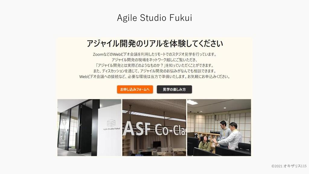 Agile Studio Fukui ©2021 オキザリス115