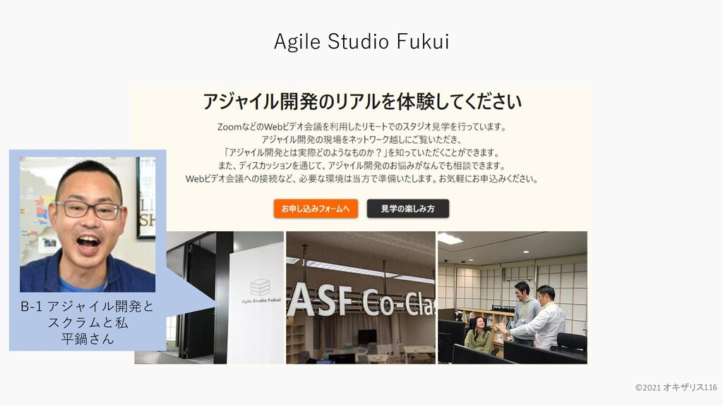 Agile Studio Fukui ©2021 オキザリス116 B-1 アジャイル開発と ...