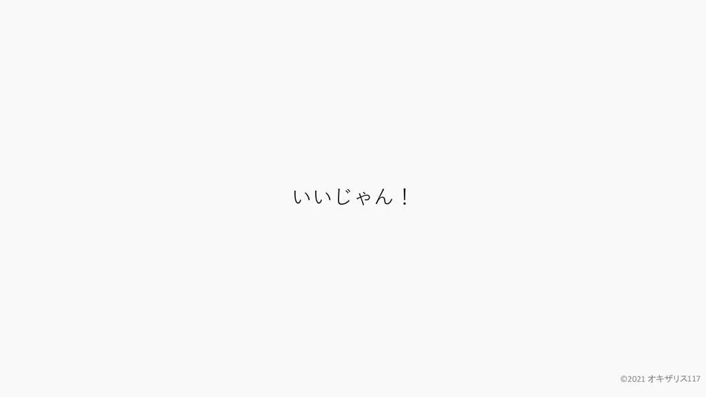 いいじゃん! ©2021 オキザリス117
