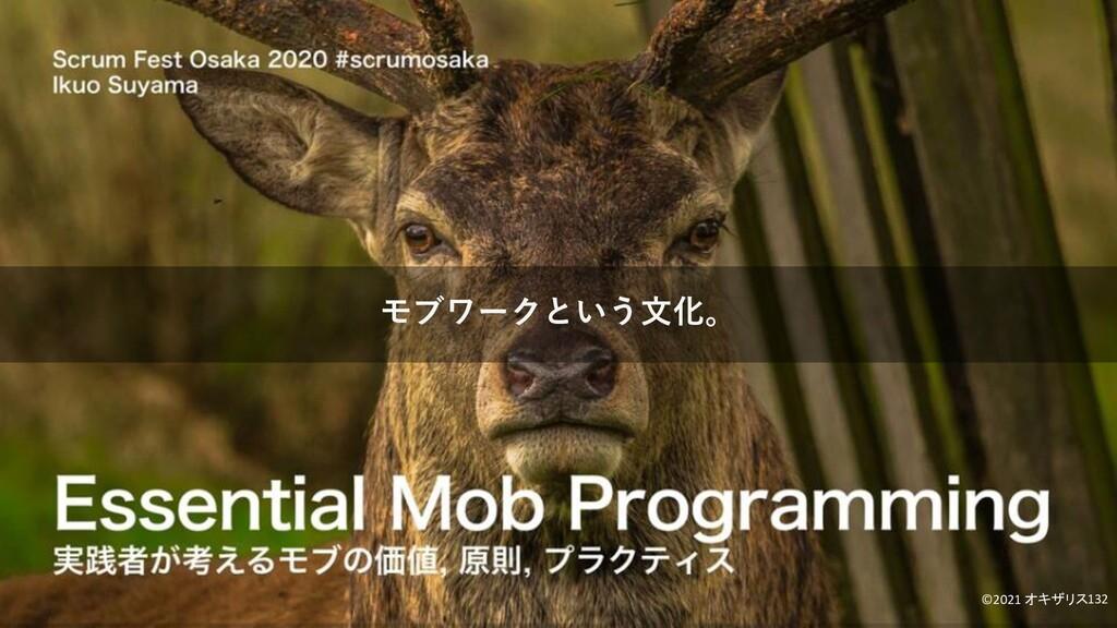 モブワークという文化。 ©2021 オキザリス132