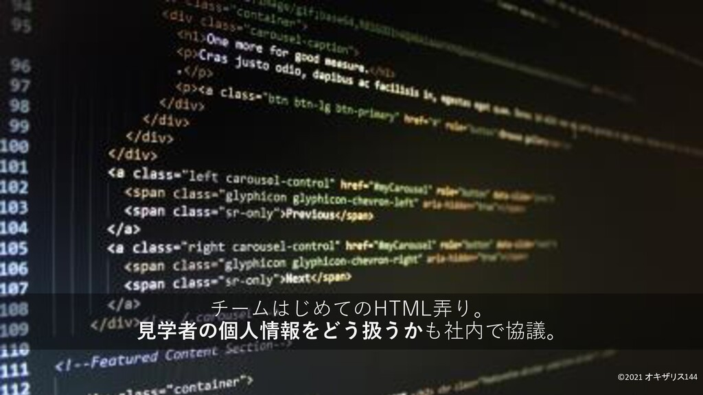 チームはじめてのHTML弄り。 見学者の個人情報をどう扱うかも社内で協議。 ©2021 オキザ...