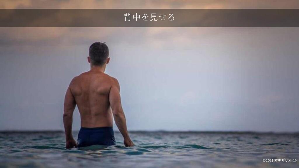 背中を見せる ©2021 オキザリス 16
