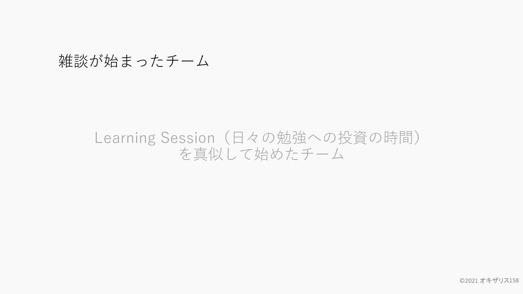 Learning Session(日々の勉強への投資の時間) を真似して始めたチーム ©202...