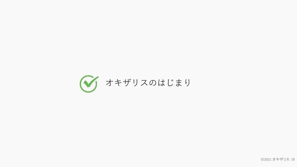 オキザリスのはじまり ©2021 オキザリス 18