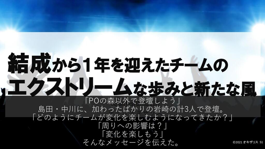 「POの森以外で登壇しよう」 島田・中川に、加わったばかりの岩崎の計3人で登壇。 「どのように...