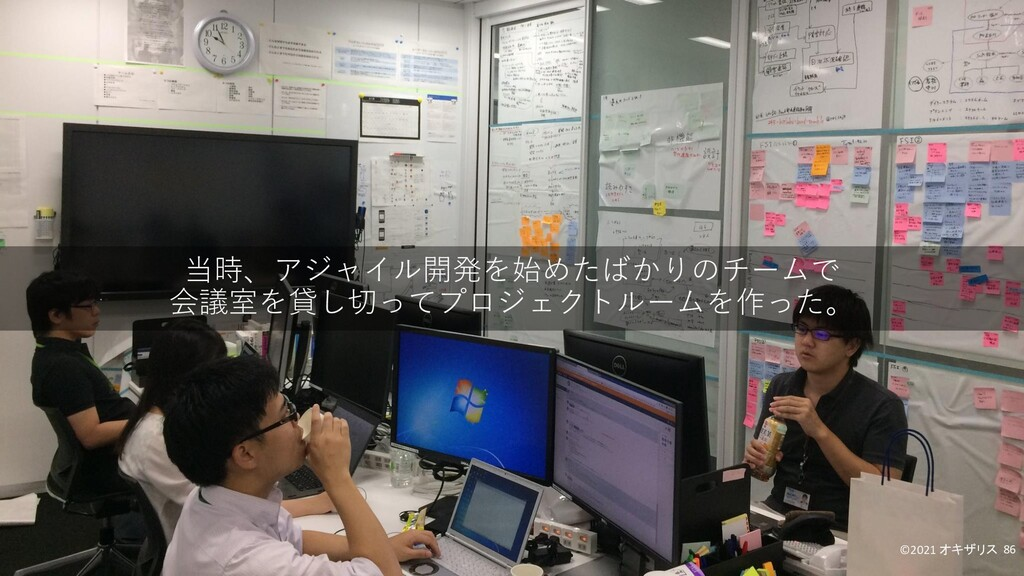 当時、アジャイル開発を始めたばかりのチームで 会議室を貸し切ってプロジェクトルームを作った。 ...