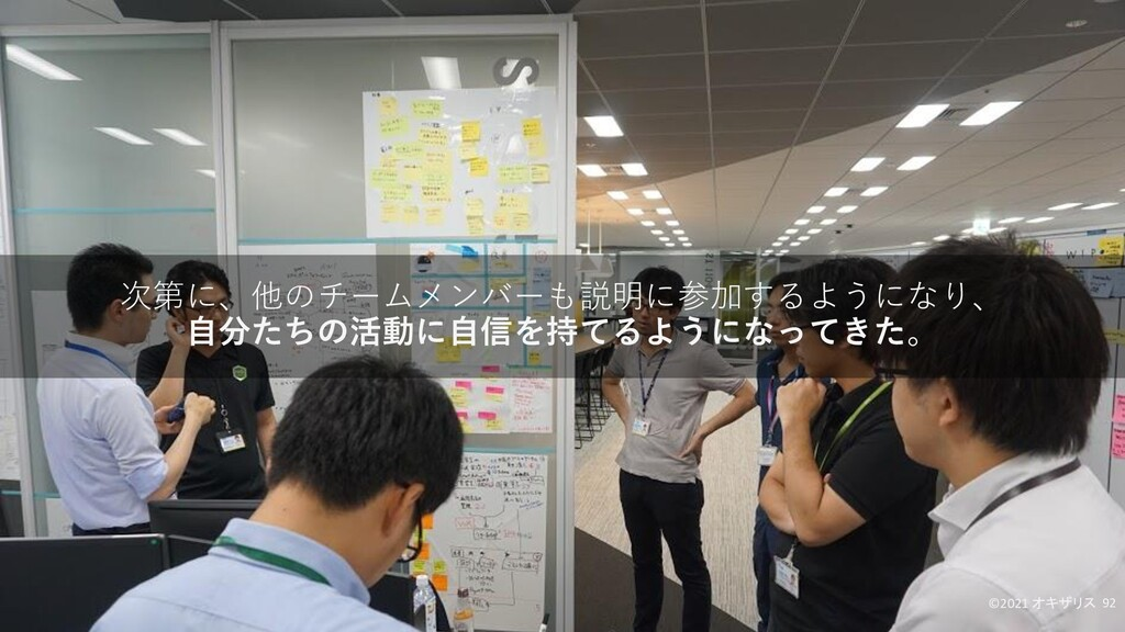 次第に、他のチームメンバーも説明に参加するようになり、 自分たちの活動に自信を持てるようになっ...