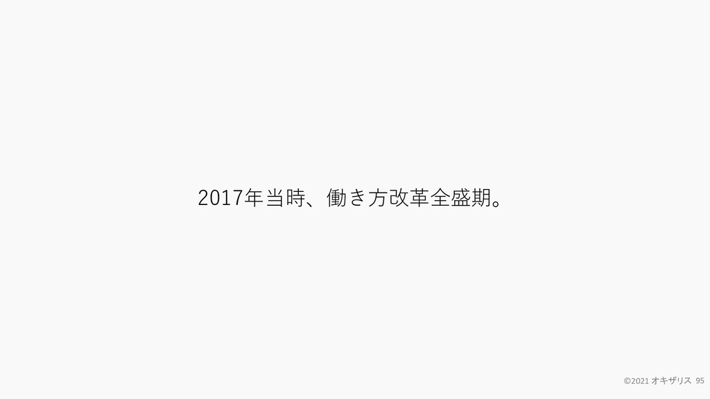 2017年当時、働き方改革全盛期。 ©2021 オキザリス 95