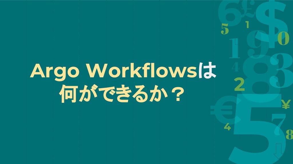 Argo Workflowsは 何ができるか?