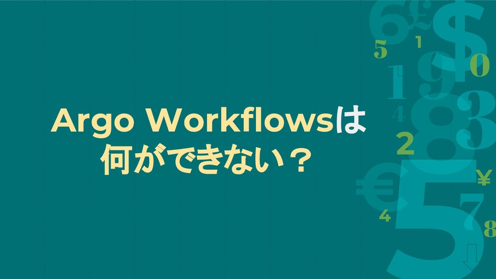 Argo Workflowsは 何ができない?