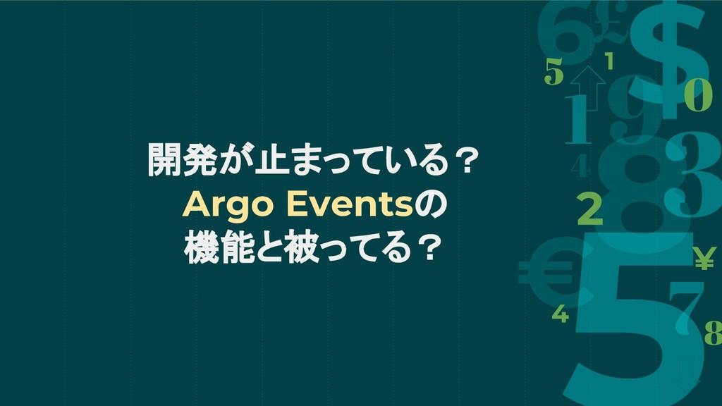 開発が止まっている? Argo Eventsの 機能と被ってる?