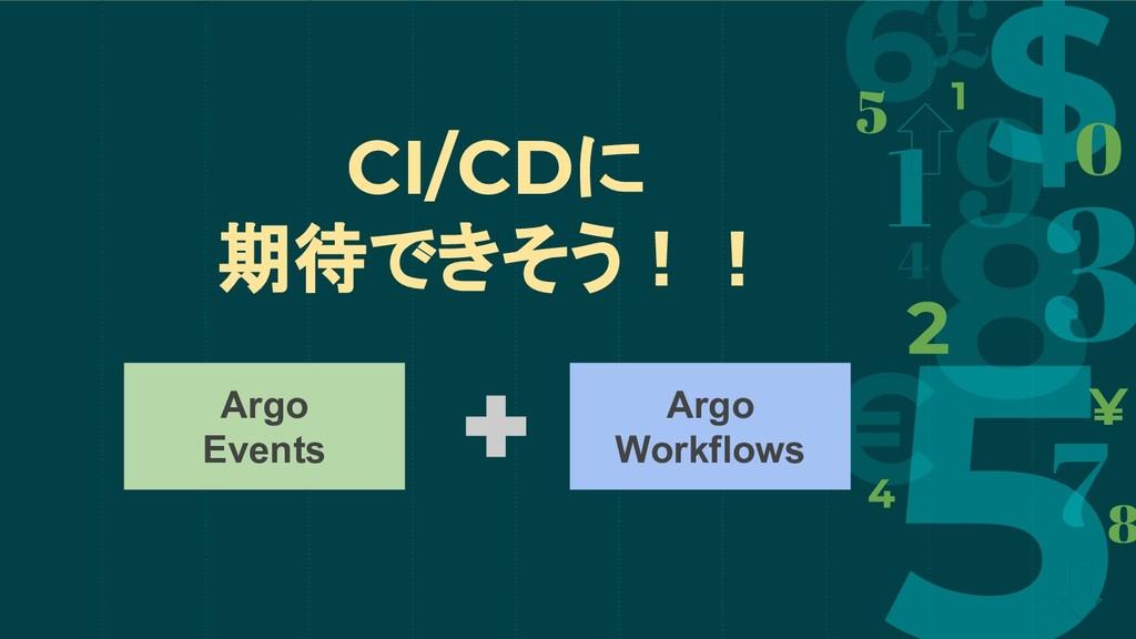 CI/CDに 期待できそう!! Argo Events Argo Workflows