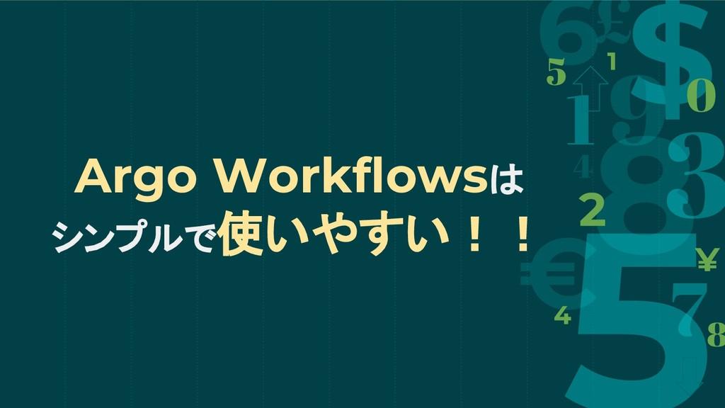 Argo Workflowsは シンプルで使いやすい!!