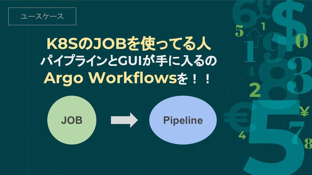 K8SのJOBを使ってる人 パイプラインとGUIが手に入るの Argo Workflowsを!...