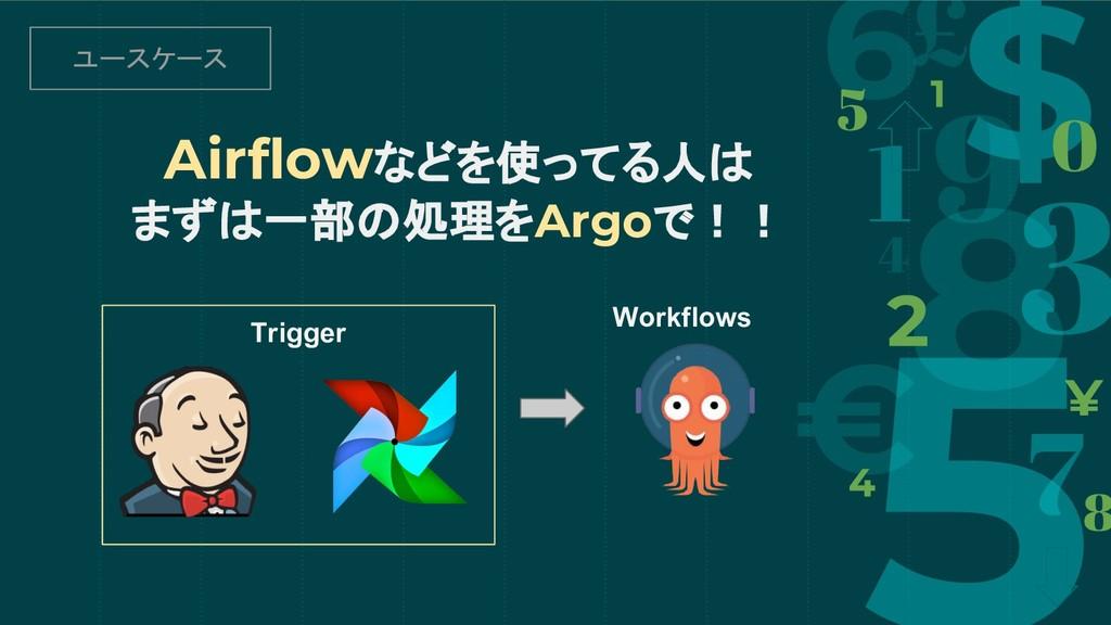 Airflowなどを使ってる人は まずは一部の処理をArgoで!! Trigger Workf...