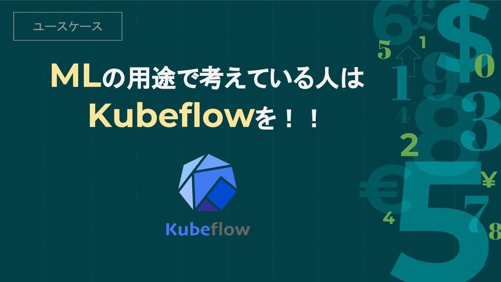 MLの用途で考えている人は Kubeflowを!! ユースケース