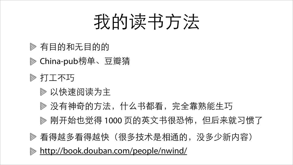 我的读书⽅方法 有⺫⽬目的和⽆无⺫⽬目的的 China-pub榜单、⾖豆瓣猜 打⼯工不巧 以快...
