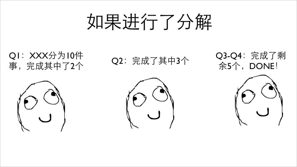 如果进⾏行了分解 Q1:XXX分为10件 事,完成其中了2个 Q2:完成了其中3个 Q3-Q4...