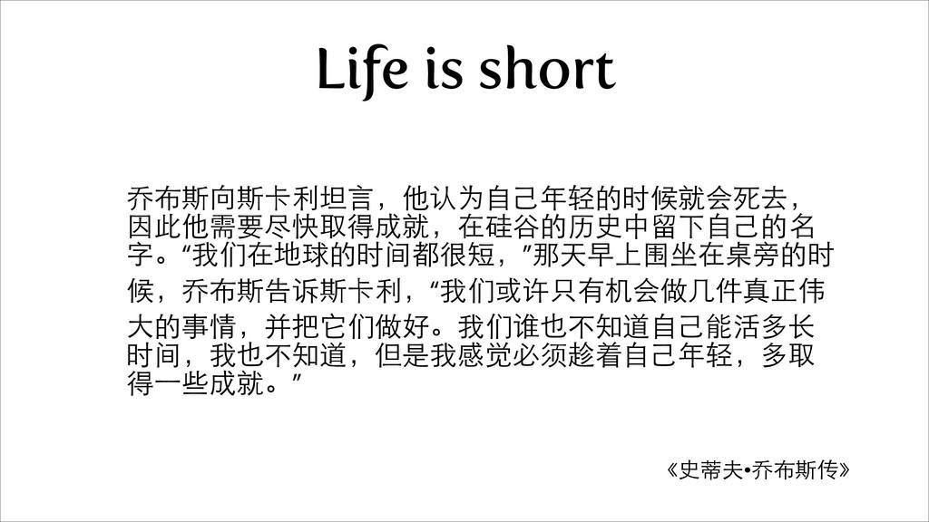 Life is short 乔布斯向斯卡利坦⾔言,他认为⾃自⼰己年轻的时候就会死去, 因此他需...