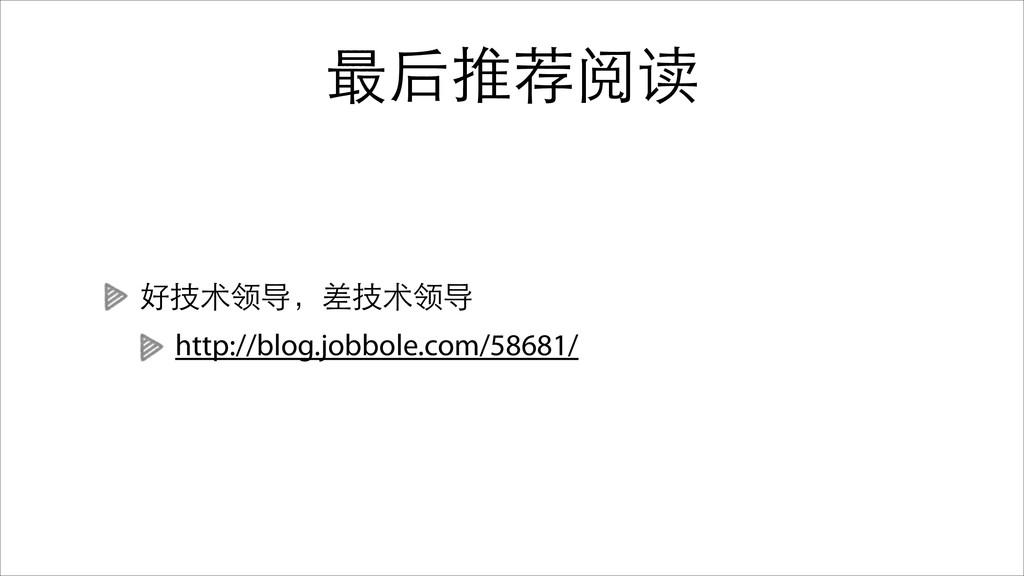 最后推荐阅读 好技术领导,差技术领导 http://blog.jobbole.com/5868...