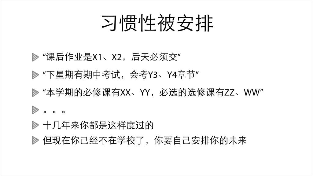 """习惯性被安排 """"课后作业是X1、X2,后天必须交"""" """"下星期有期中考试,会考Y3、Y4章节"""" ..."""