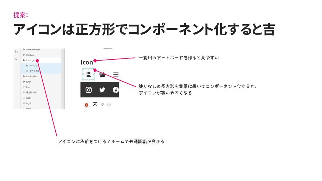 提案: アイコンは正方形でコンポーネント化すると吉 アイコンに名前をつけるとチームで共通認識が...