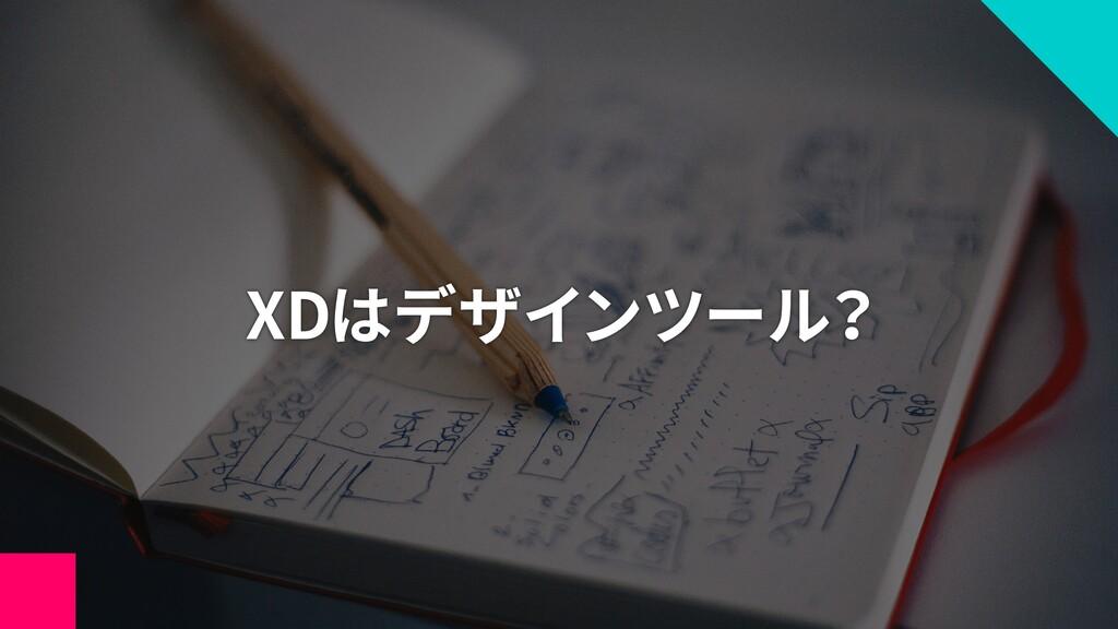 XDはデザインツール?