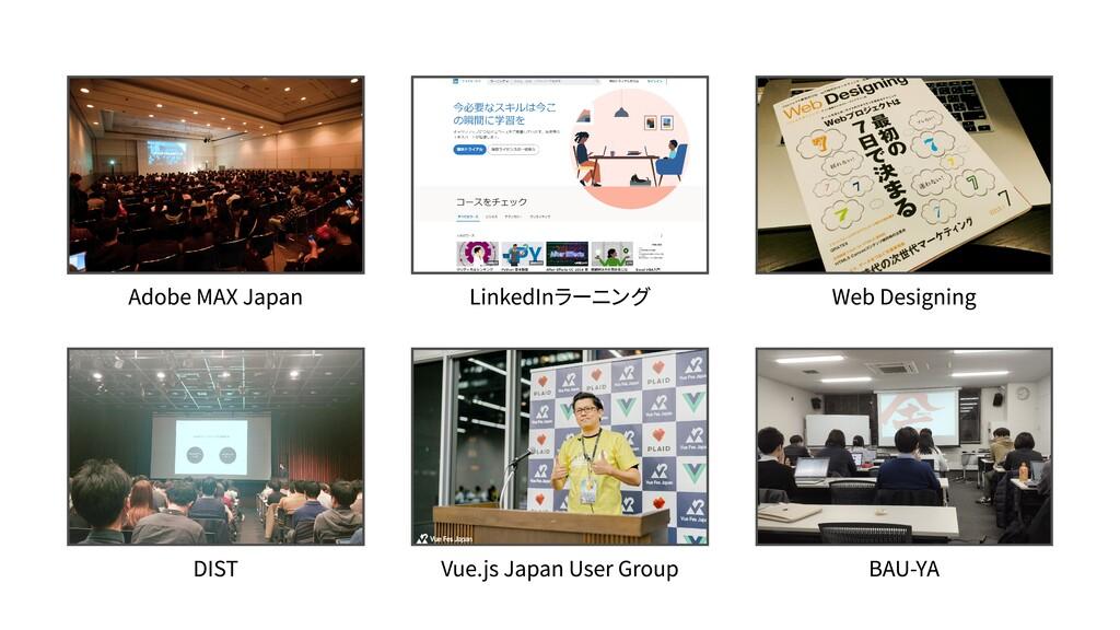 Adobe MAX Japan LinkedInラーニング Web Designing DIS...