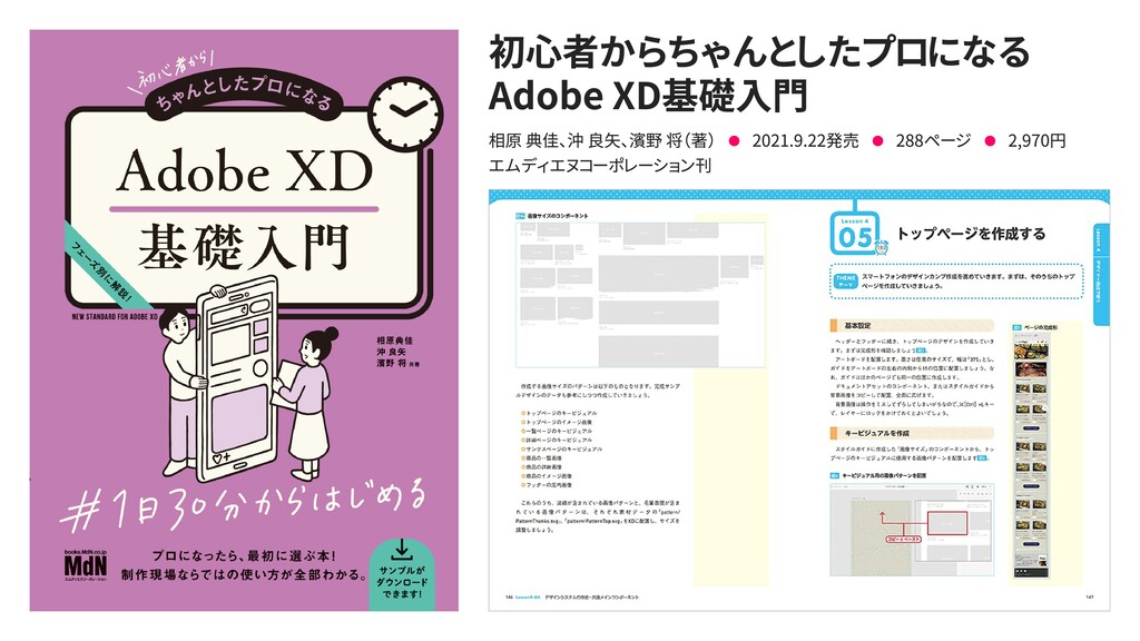 相原 典佳、沖 良矢、濱野 将(著) ⚫ 2021.9.22発売 ⚫ 288ページ ⚫ 2,9...