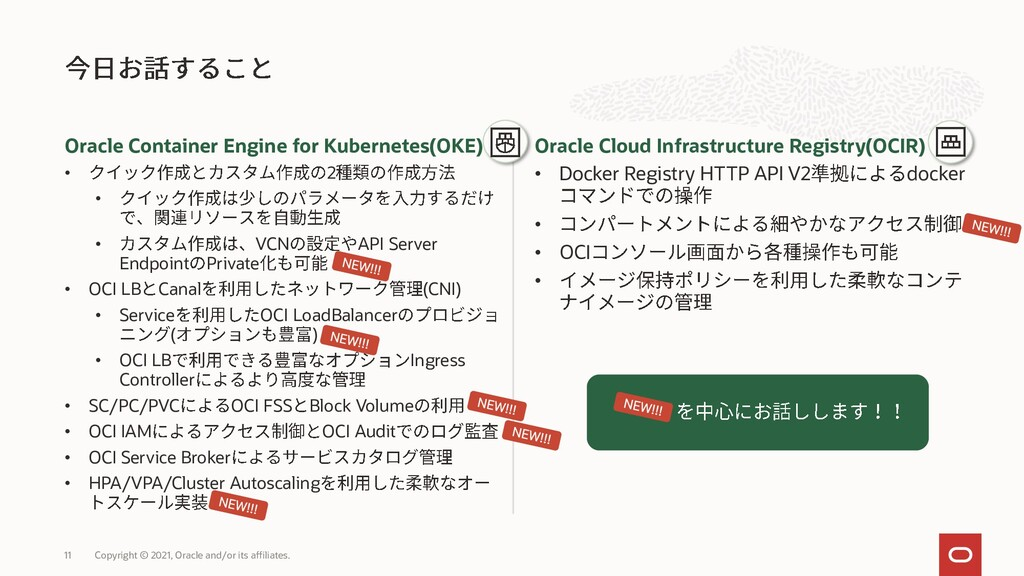 Oracle Container Engine for Kubernetes(OKE) • 2...