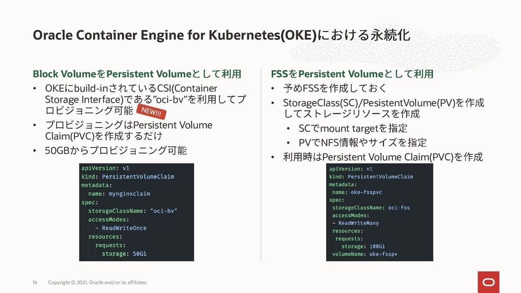 Block Volume Persistent Volume • OKE build-in C...
