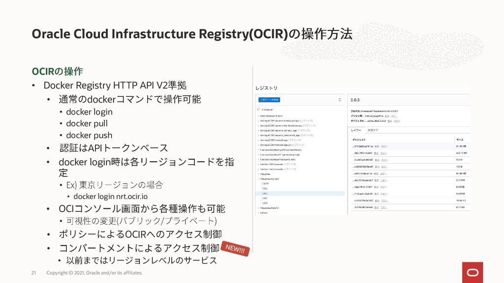 OCIR • Docker Registry HTTP API V2 • docker • d...