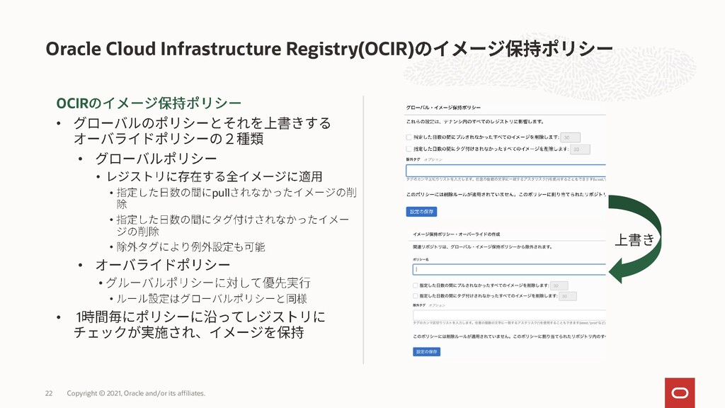 OCIR • • • • pull • • • • • • 1 Oracle Cloud In...