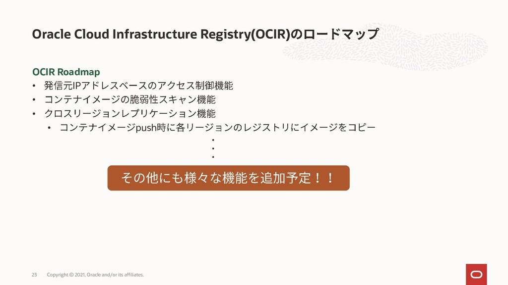 OCIR Roadmap • IP • • • push Oracle Cloud Infra...