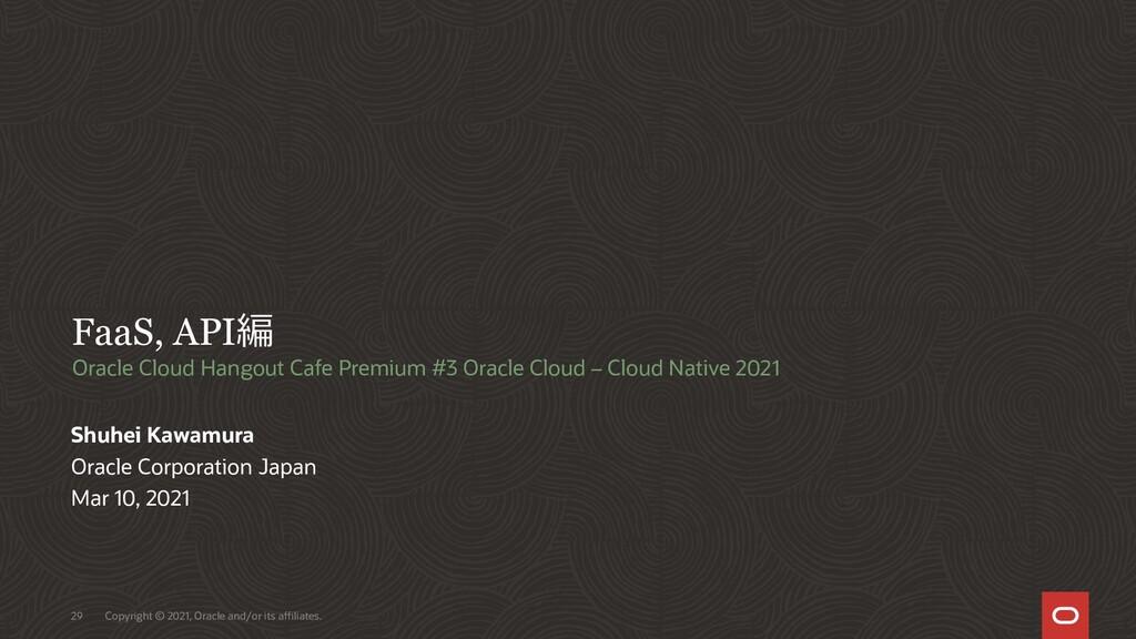 FaaS, API編 Shuhei Kawamura Oracle Corporation J...