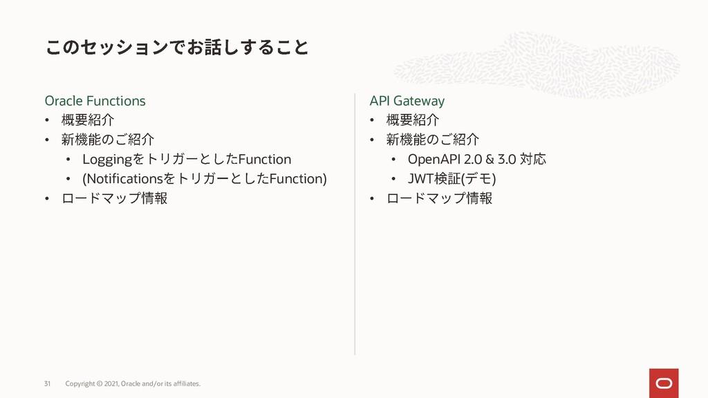 Oracle Functions • • • Logging Function • (Noti...